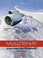 Апгрейд мышления: Взгляд на бизнес с высоты 10 000 метров (аудиокнига)