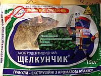 Щелкунчик гранулы от крыс 150гр. средство от крыс, яд от крыс и мышей, отрава от крыс и мышей, приманка