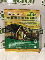 Биопрепарат «KALIUS» для выгребных ям и уличных туалетов 20г (оригинал)