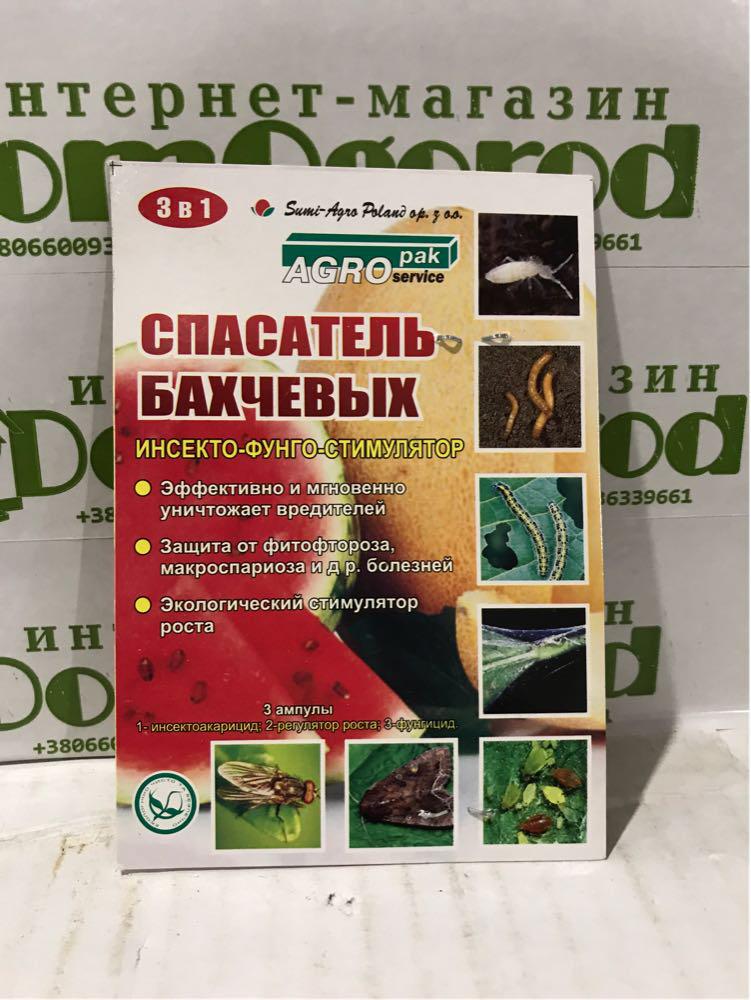 Спасатель бахчевых 3 в1