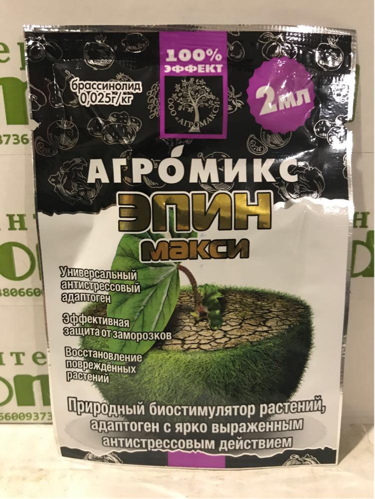 Эпин макси АГРОМИКС 2 мл
