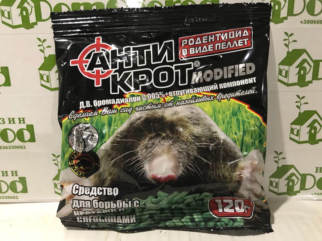 Антикрот (гранула) 120 гр (ТМ Агромакси)