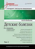Детские болезни: Учебник для вузов (том 2). 8-е изд. Шабалов Н. П.