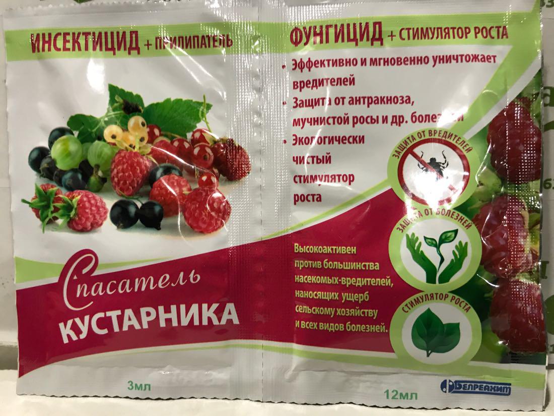 "Спасатель Кустарника 3мл+12мл ТМ ""Белреахим"""
