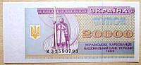 Банкнота Украины 20000 карбованцев 1995 г. ПРЕСС, фото 1