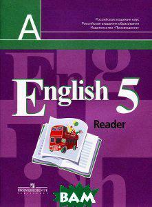 английский язык 5 класс н