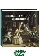 Калмыкова В.В. Шедевры мировой живописи