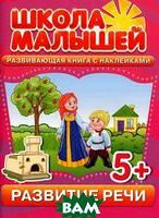 С. Разин Развитие речи. Развивающая книга с наклейками для детей с 2-х лет