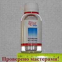 Растворитель (разбавитель) для масляных красок Роса без запаха 125 мл