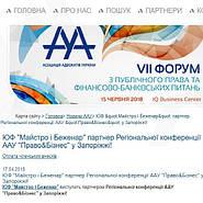 """Юридическая компания """"Майстро и Беженар"""" выступит партнером региональной конференции ААУ """"Право и Бизнес""""."""
