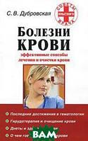 С. В. Дубровская Болезни крови. Эффективные способы лечения и очистки крови