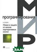 В. Сердюк Новое в защите от взлома корпоративных систем