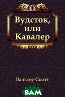 Вальтер Скотт Вудсток, или Кавалер