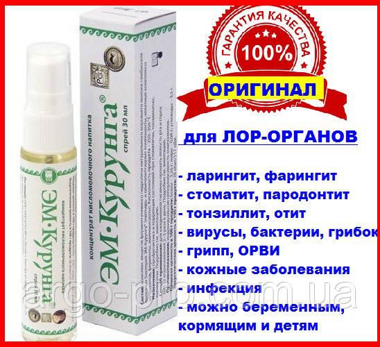 ЭМ КУРУНГА спрей 30 мл АРГО ОРИГИНАЛ (повышает иммунитет, грипп, простуда, ОРВИ, инфекция, вирусы, грибок)