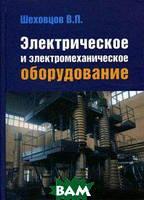 В. П. Шеховцов Электрическое и электромеханическое оборудование