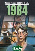 George Orwell 1984. Книга для чтения на английском языке
