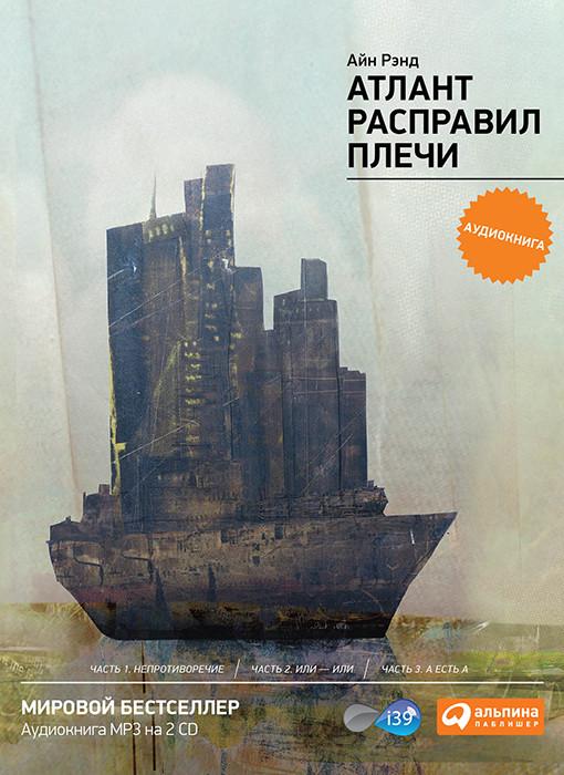 Атлант расправил плечи (аудиокнига) - Магазин Кошара в Киеве
