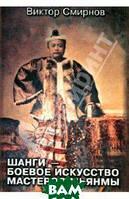 Смирнов Виктор Валентинович Шанги - боевое искусство мастеров Мьянмы