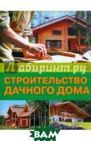 Балашов Кирилл Владимирович Строительство дачного дома
