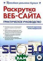 Николай Евдокимов, Игорь Лебединский Раскрутка веб-сайта. Практическое руководство