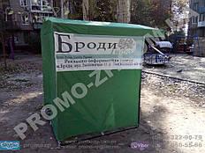 Торговая палатка с печатью 1,5х1,5 метра. Палатка торговая с бесплатной доставкой по Украине. Всегда в наличии торговые палатки более 150 шт.
