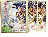 Пластырь Тигровый с ядом кобры, болеутоляющий 8шт.