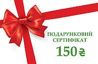 Карта (подарочный сертификат 150 грн)