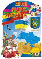Стенд Моя рідна Україна (1566)