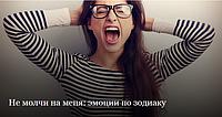 Немолчи наменя: эмоции позодиаку