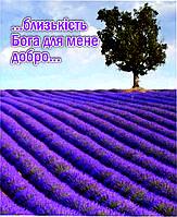 Міні-листівка: Близькість до Бога для мене добро #179