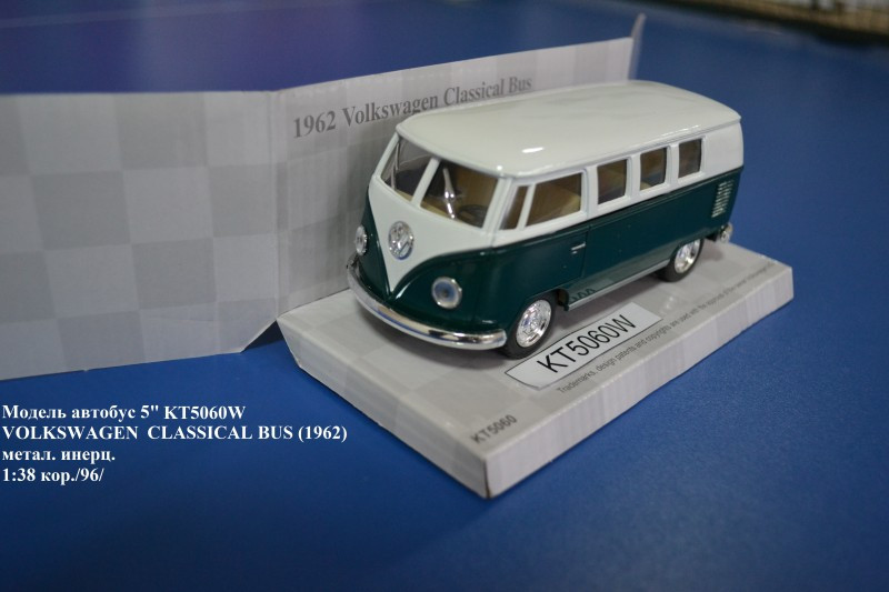 Модель автобус  VOLKSWAGEN CLASSICAL BUS (1962) метал