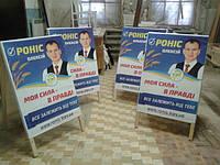 Производство штендеров-книжек. Рекламные уличные щиты Киев.