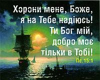 Міні-листівка: Хорони мене, Боже, я на Тебе надіюсь...  #181