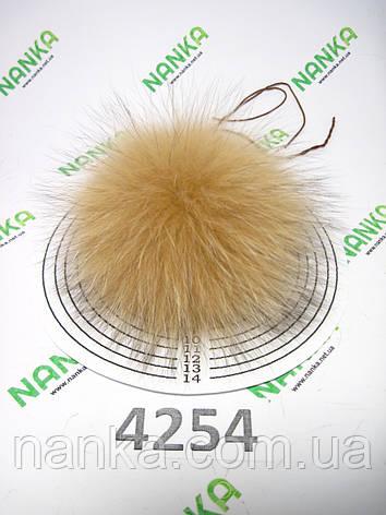 Меховой помпон Песец, Карамелька, 11 см, 4254, фото 2