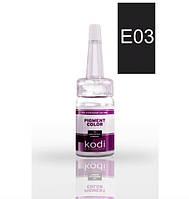 Пигмент для глаз E03 (Средне черный. Для блондинок) 10 мл Kodi