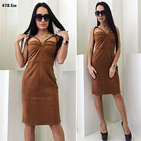 Платье женское замшевое 478 (42)