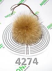 Меховой помпон Песец, Карамелька, 8 см, 4274, фото 3