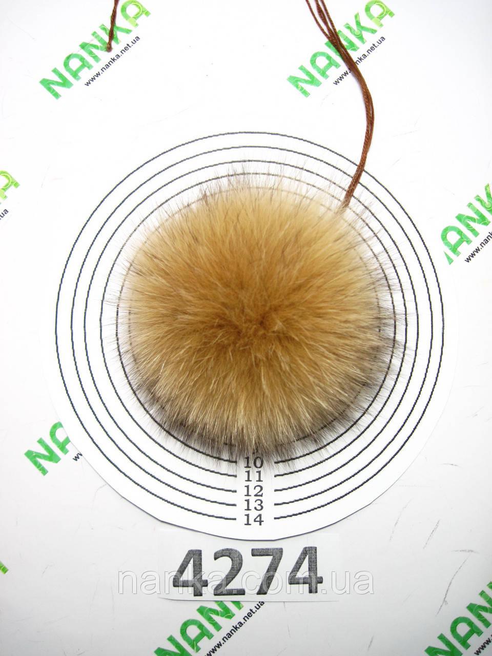 Меховой помпон Песец, Карамелька, 8 см, 4274