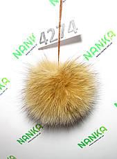 Меховой помпон Песец, Карамелька, 8 см, 4274, фото 2