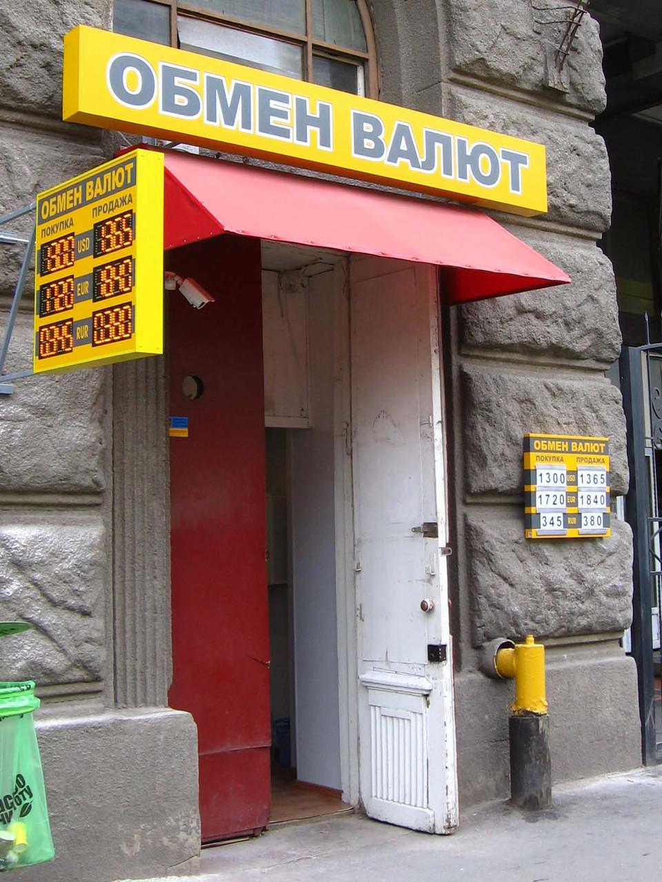 Вывески для пунктов обмена валют - Мастерская световой рекламы КУБИК. Изготовление световых рекламных конструкций в Харькове