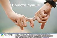 """Акция """"Вместе лучше!"""" - получи подарок при покупке Qunell"""