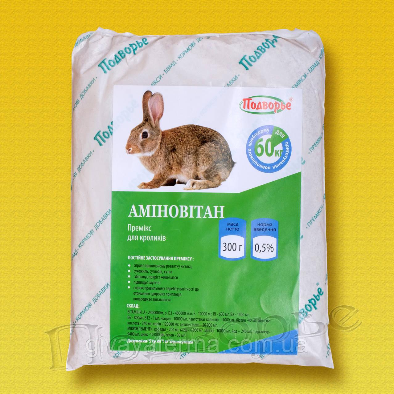 Премикс для кроликов 0,5% Аминовитан Н, 25 кг, кормовая добавка, витамины для кролей