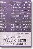 Підручник грецької мови Нового Завіту