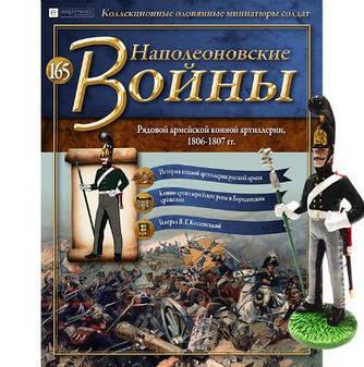 Наполеоновские войны №165 Eaglemoss (1:32). Рядовой армейской конной артиллерии