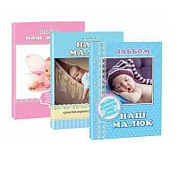 Книга-альбом Kidis Наш малыш (укр) 10028