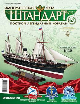 "Яхта ""Штандарт"" №67"