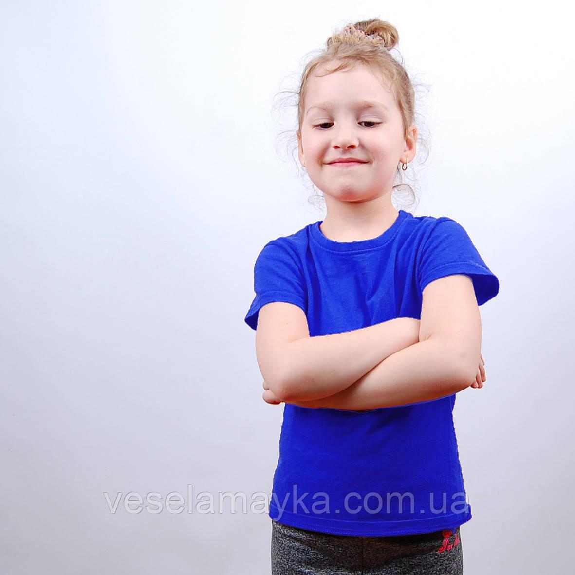 Синяя футболка для девочек (Комфорт)