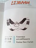 Кламмеры для раббердама №9, фото 2