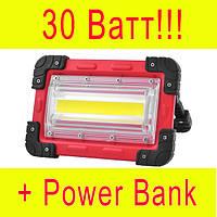 Прожектор Аккумуляторный с POWER BANK Solight D30W 28 часов LED света