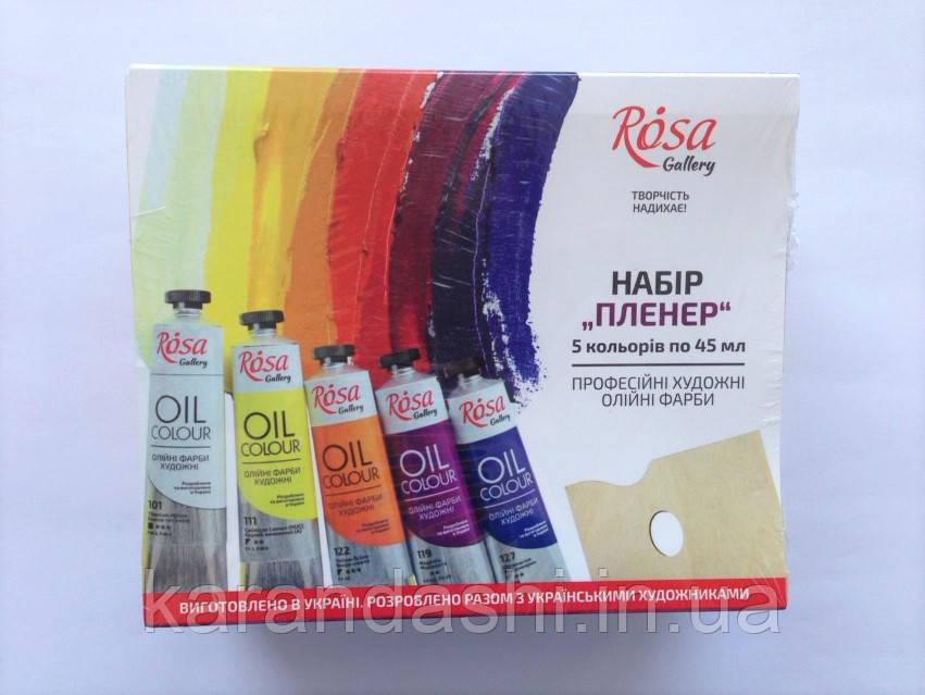Набор масляных красок «Пленер», 5*45 мл, ROSA Gallery